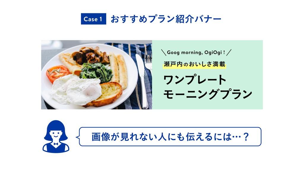 ͓͢͢Ίϓϥϯհόφʔ Case 1 ը૾͕ݟΕͳ͍ਓʹ͑Δʹʜʁ
