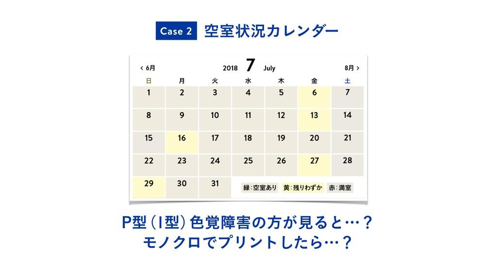 ۭࣨঢ়گΧϨϯμʔ Case 2 1ܕ ʢܕʣ ৭֮োͷํ͕ݟΔͱʜʁ ϞϊΫϩͰϓϦϯ...