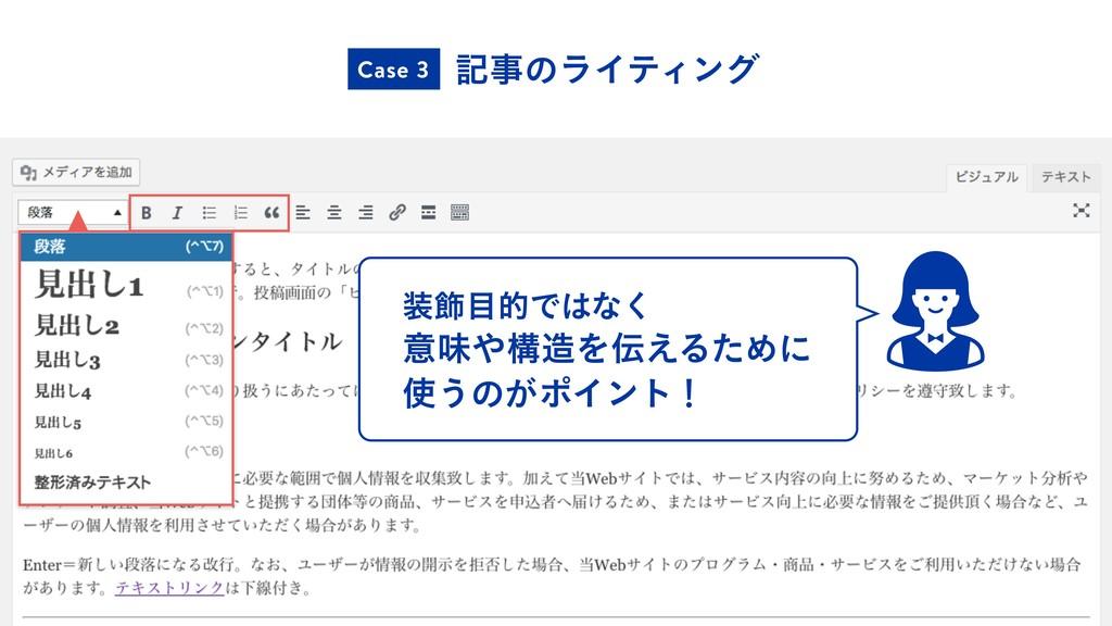 هͷϥΠςΟϯά Case 3 ০తͰͳ͘ ҙຯߏΛ͑ΔͨΊʹ ͏ͷ͕ϙΠ...