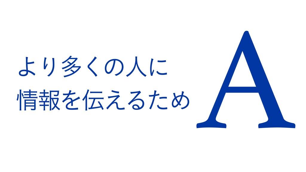 A ΑΓଟ͘ͷਓʹ ใΛ͑ΔͨΊ