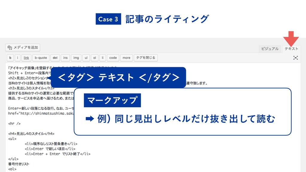 هͷϥΠςΟϯά Case 3 ʻλά'ςΩετʻλά' ྫʣಉ͡ݟग़͠Ϩϕϧ͚ͩൈ͖...
