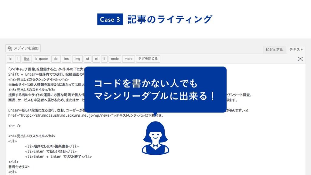 هͷϥΠςΟϯά Case 3 ίʔυΛॻ͔ͳ͍ਓͰ ϚγϯϦʔμϒϧʹग़དྷΔʂ