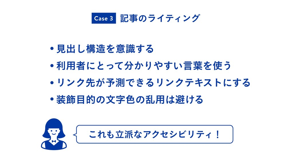 هͷϥΠςΟϯά Case 3 ͜ΕཱͳΞΫηγϏϦςΟʂ ݟग़͠ߏΛҙࣝ͢Δ ར༻...