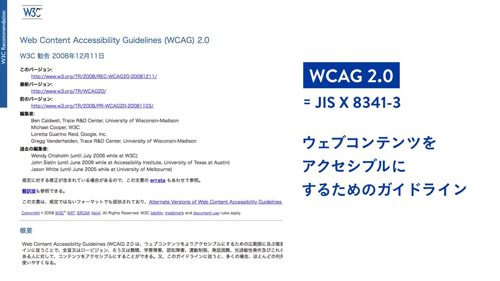 ΣϒίϯςϯπΛ ΞΫηγϒϧʹ ͢ΔͨΊͷΨΠυϥΠϯ WCAG 2.0 = JIS ...