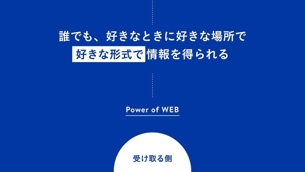 ୭Ͱɺ͖ͳͱ͖ʹ͖ͳॴͰ ͖ͳܗࣜͰ ใΛಘΒΕΔ Power of WEB ड...