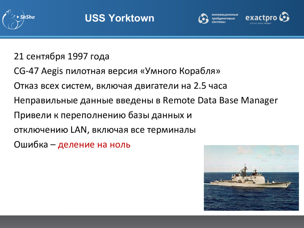 USS Yorktown 21 сентября 1997 года CG-47 Aegis ...