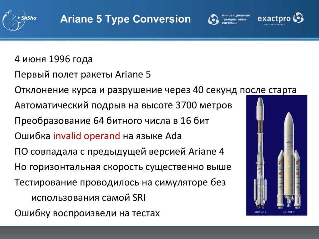 Ariane 5 Type Conversion 4 июня 1996 года Первы...