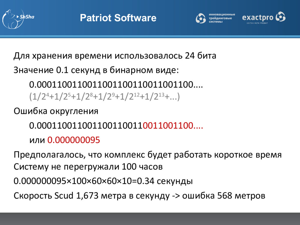 Patriot Software Для хранения времени использов...