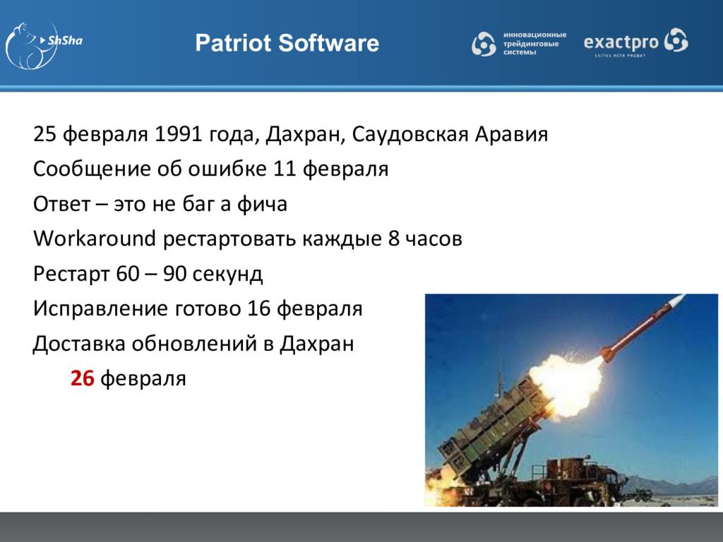 Patriot Software 25 февраля 1991 года, Дахран, ...