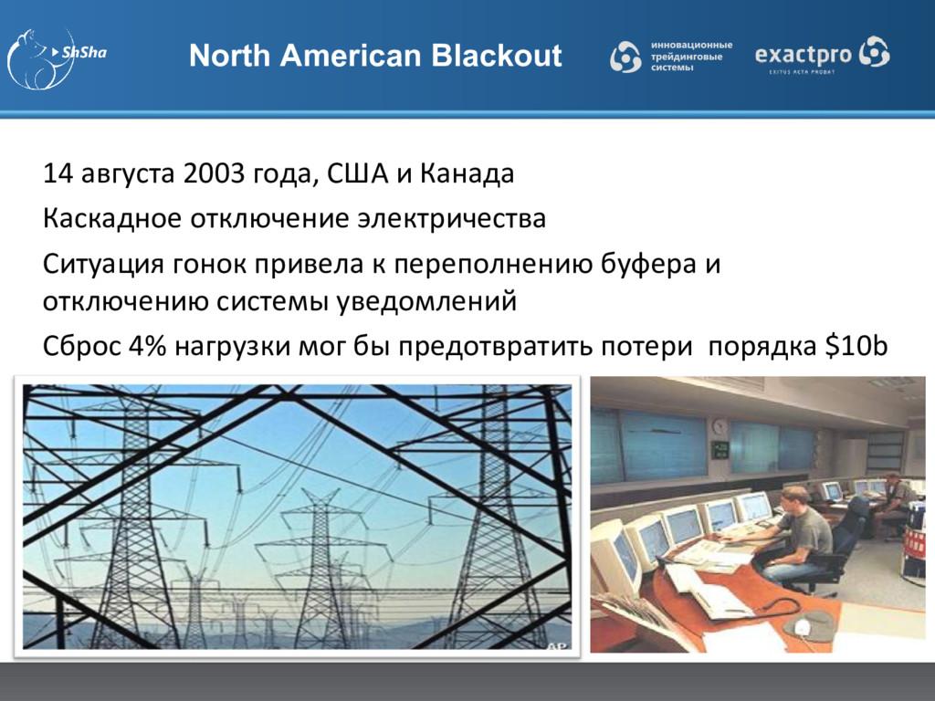 North American Blackout 14 августа 2003 года, С...