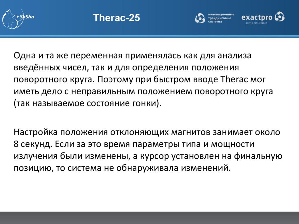 Therac-25 Одна и та же переменная применялась к...