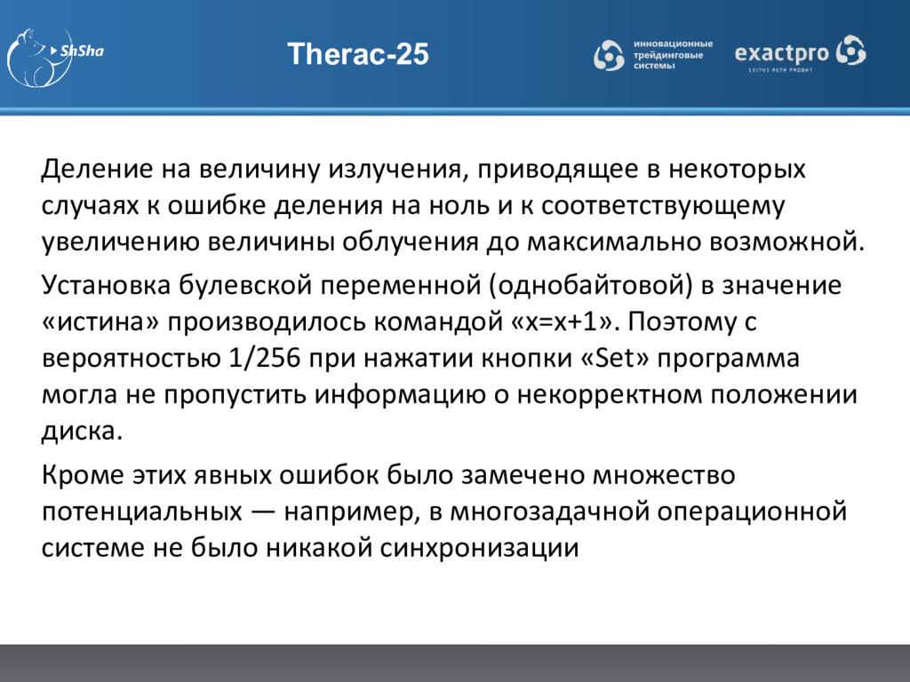 Therac-25 Деление на величину излучения, привод...
