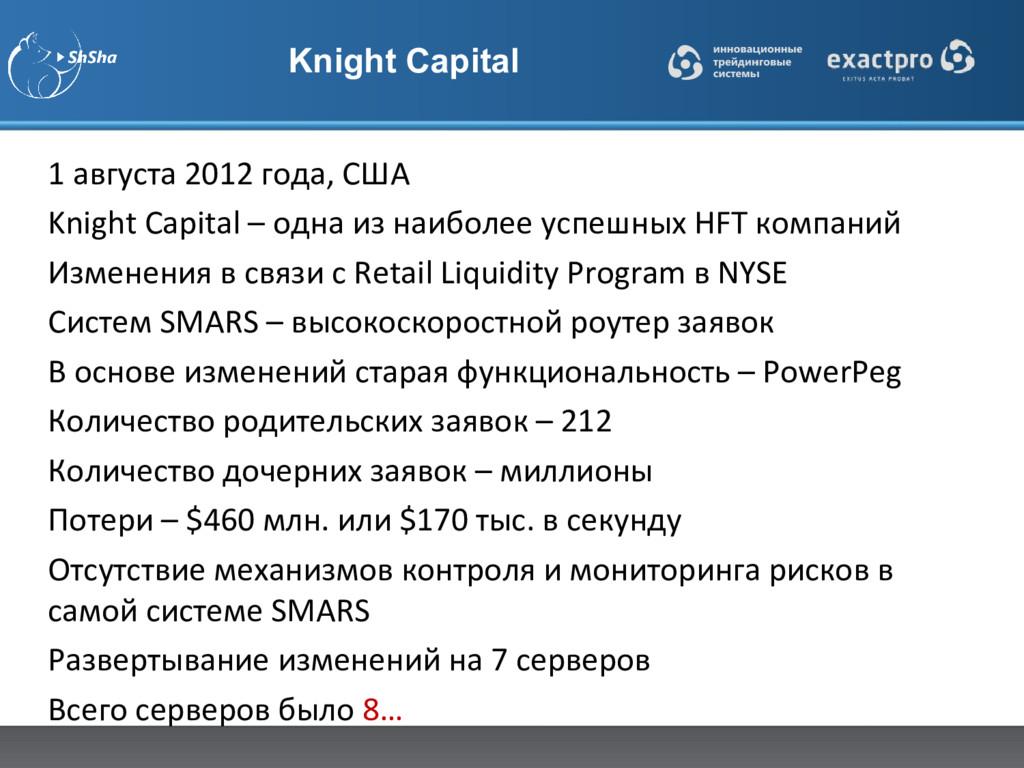 Knight Capital 1 августа 2012 года, США Knight ...