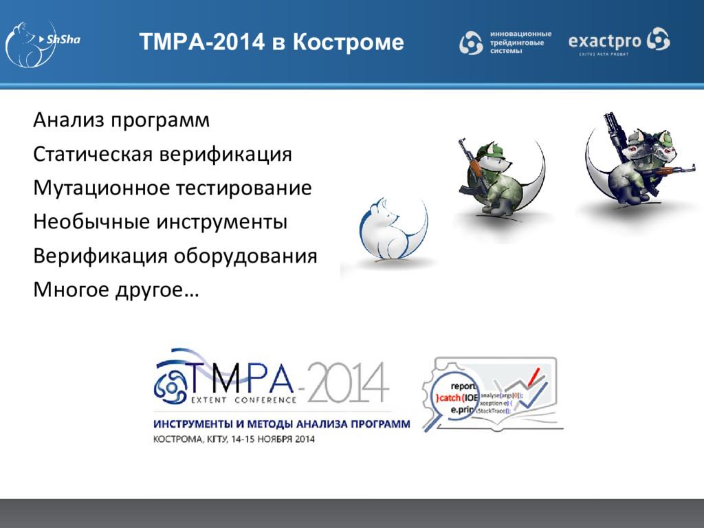 TMPA-2014 в Костроме Анализ программ Статическа...