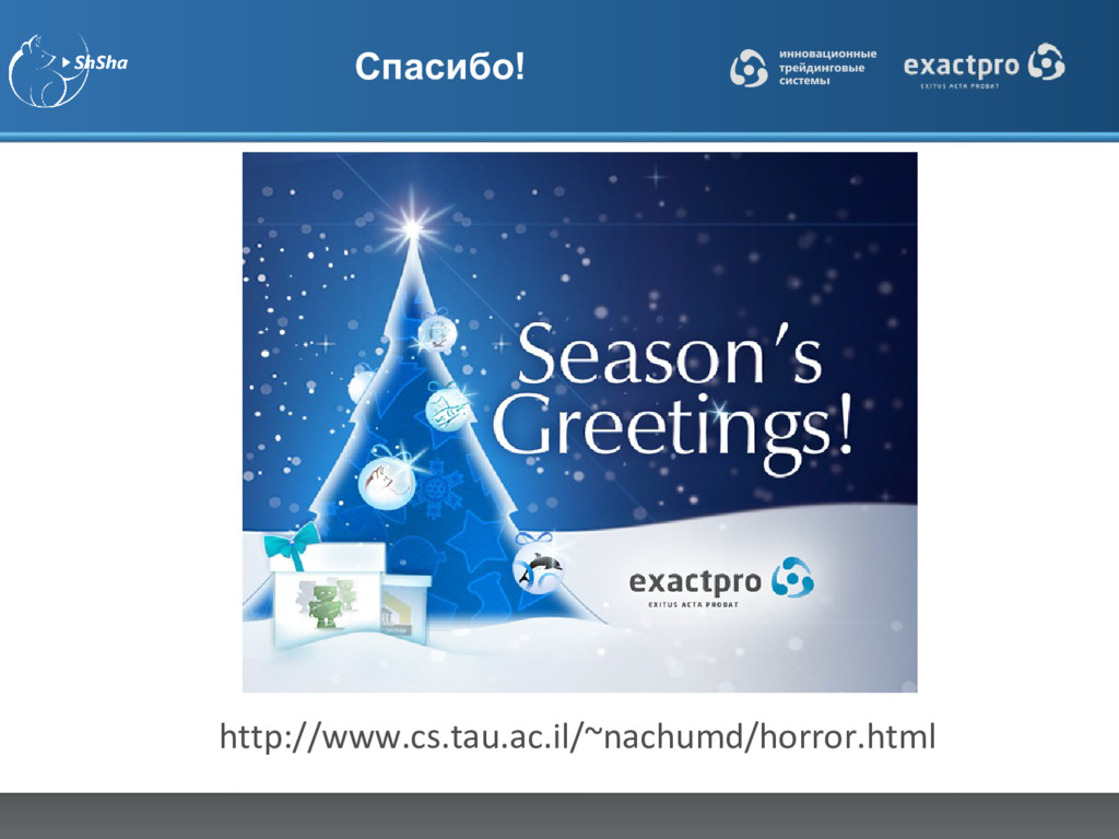Спасибо! http://www.cs.tau.ac.il/~nachumd/horro...