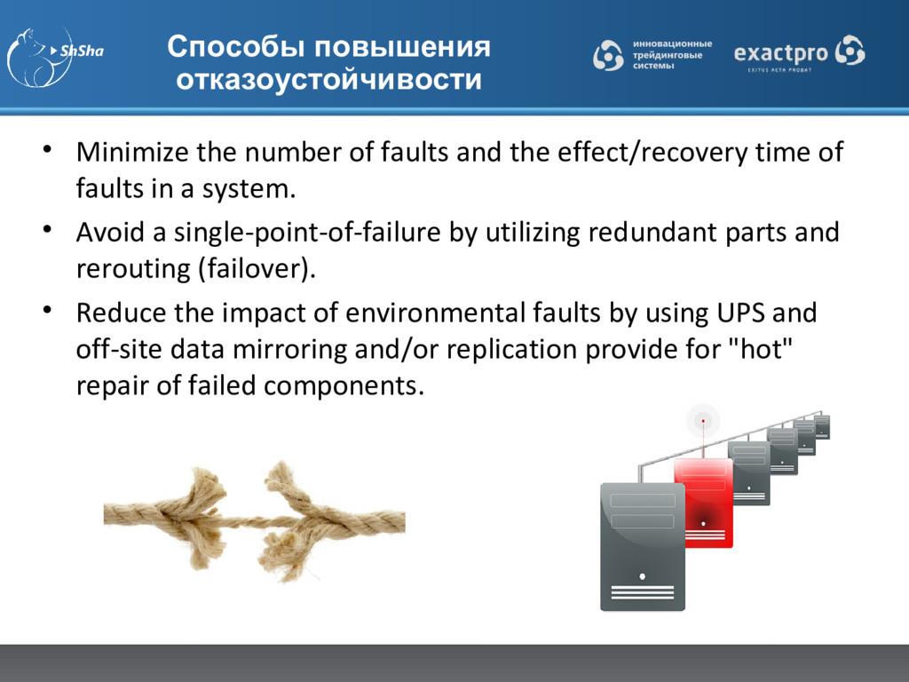Способы повышения отказоустойчивости • Minimize...