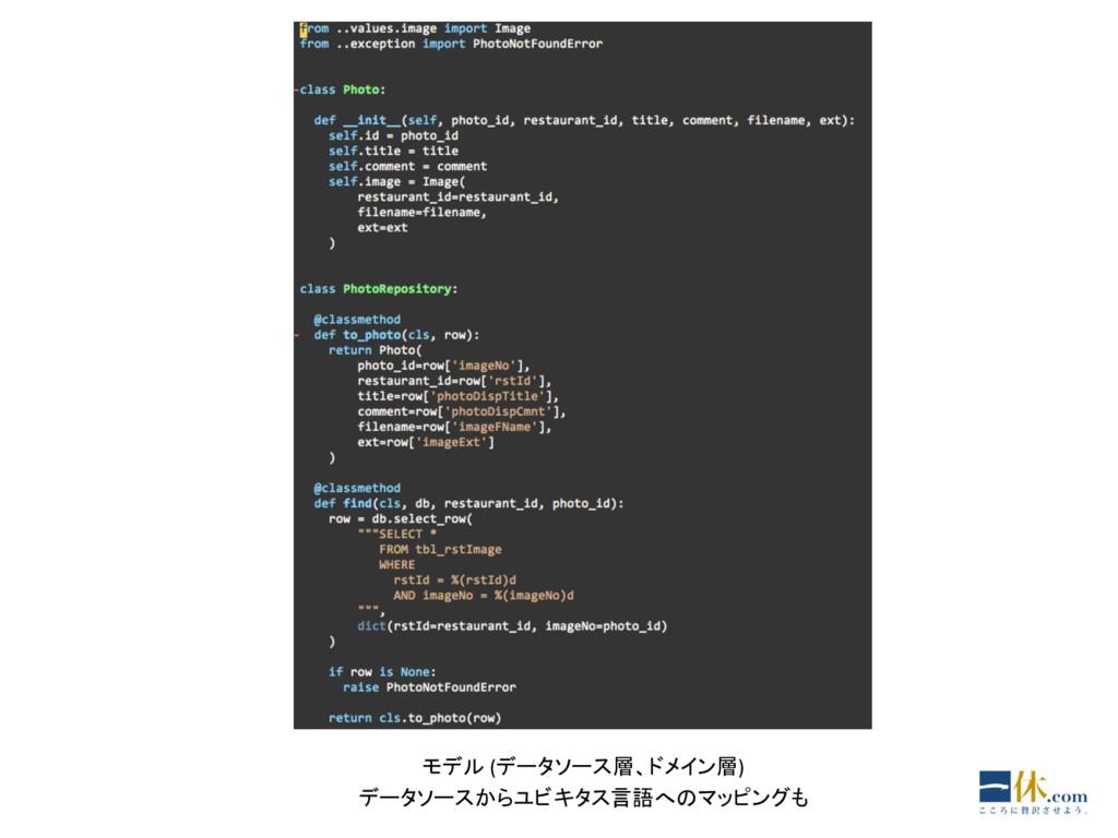 モデル (データソース層、ドメイン層) データソースからユビキタス言語へのマッピングも