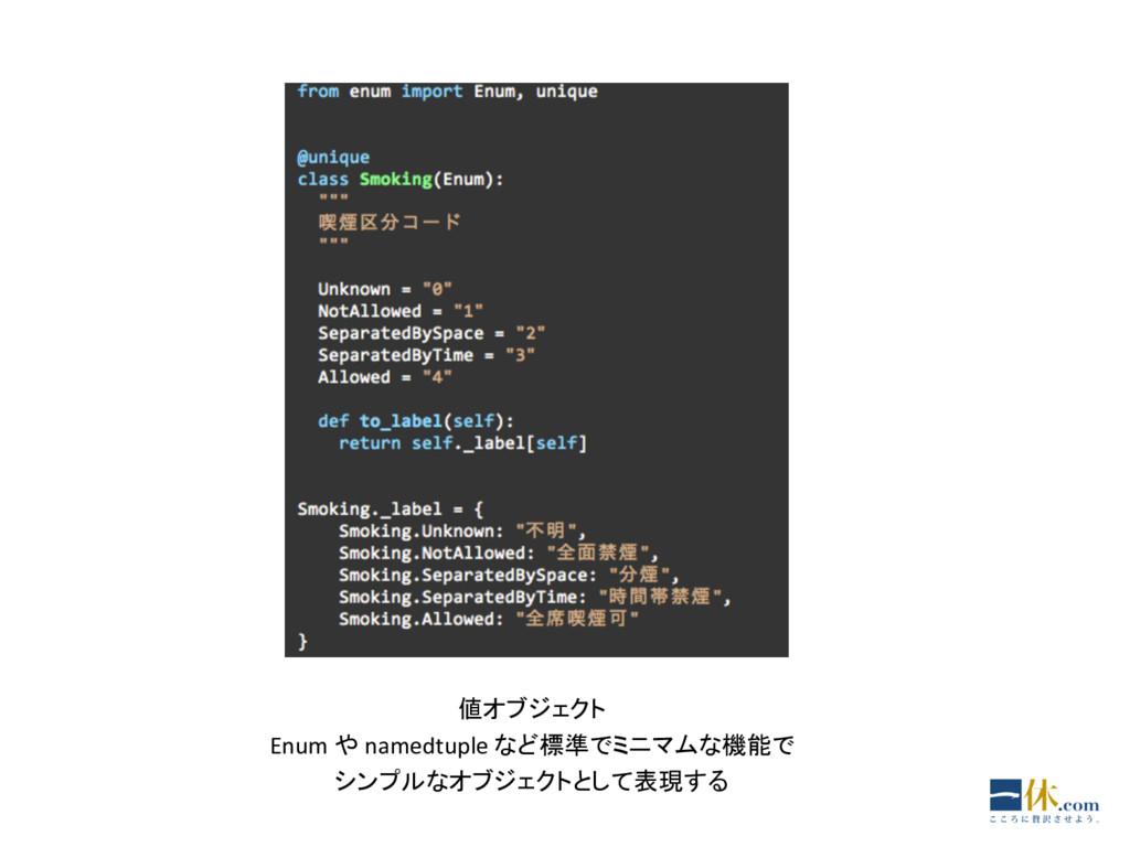 値オブジェクト Enum や namedtuple など標準でミニマムな機能で シンプルなオブ...