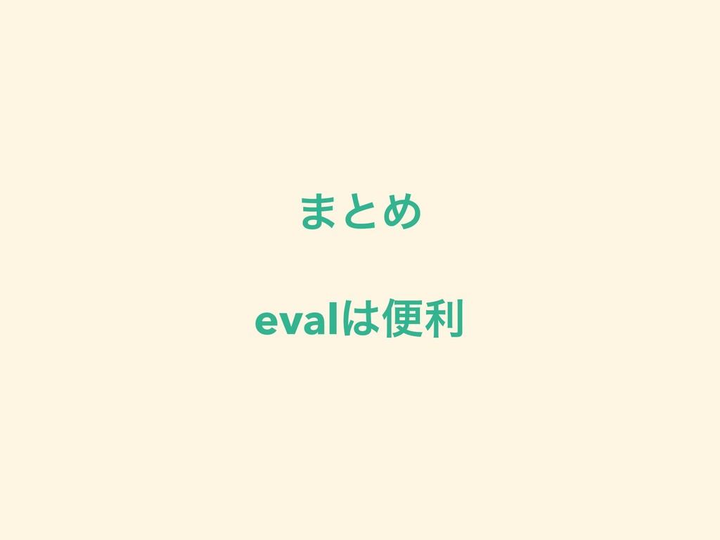 ·ͱΊ evalศར