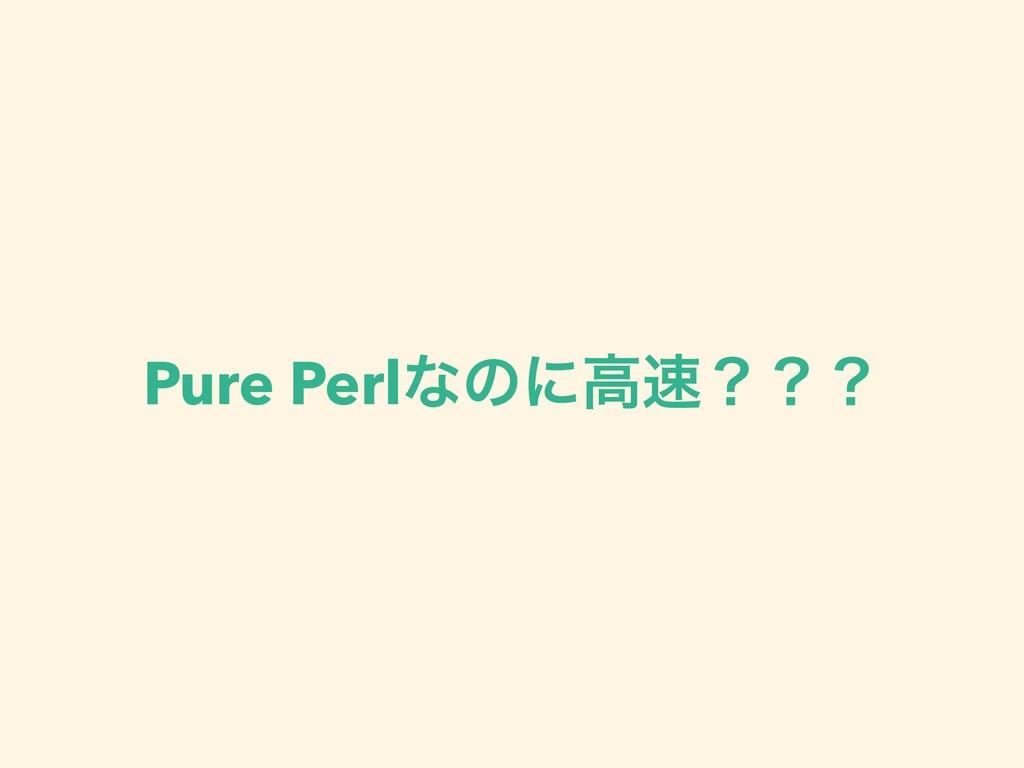 Pure Perlͳͷʹߴʁʁʁ