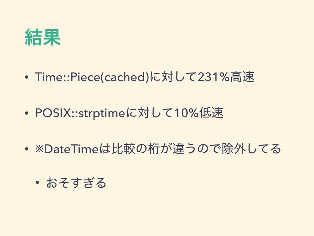 ݁Ռ • Time::Piece(cached)ʹରͯ͠231%ߴ • POSIX::str...