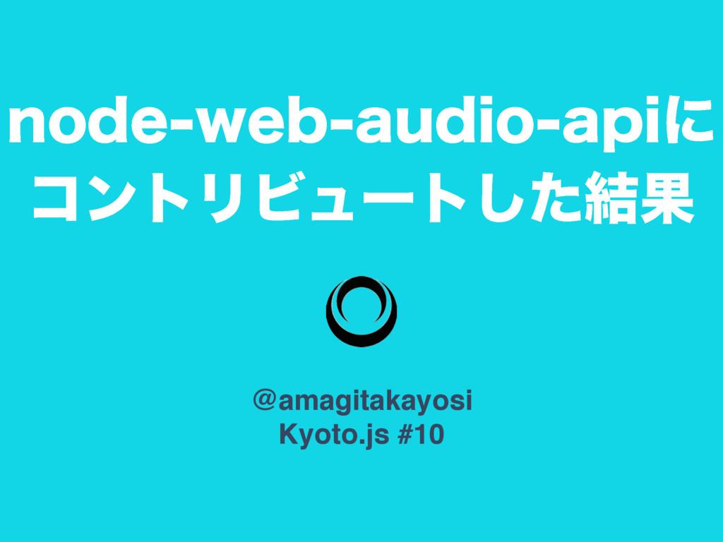 OPEFXFCBVEJPBQJʹ ίϯτϦϏϡʔτͨ݁͠Ռ @amagitakayos...