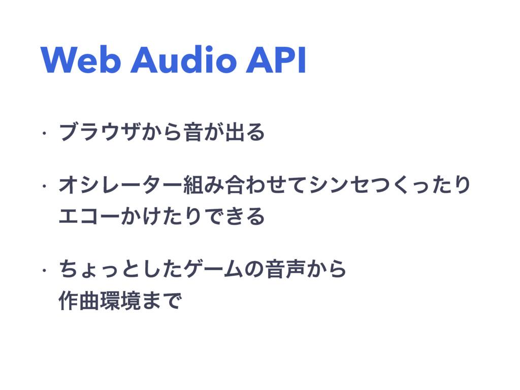 Web Audio API w ϒϥβ͔ΒԻ͕ग़Δ w ΦγϨʔλʔΈ߹Θͤͯγϯηͭ͘...
