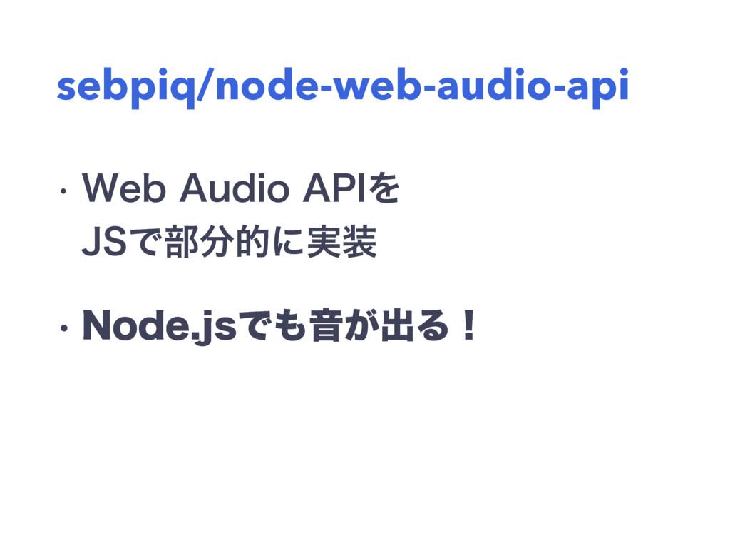 """sebpiq/node-web-audio-api w 8FC""""VEJP""""1*Λ +4Ͱ..."""