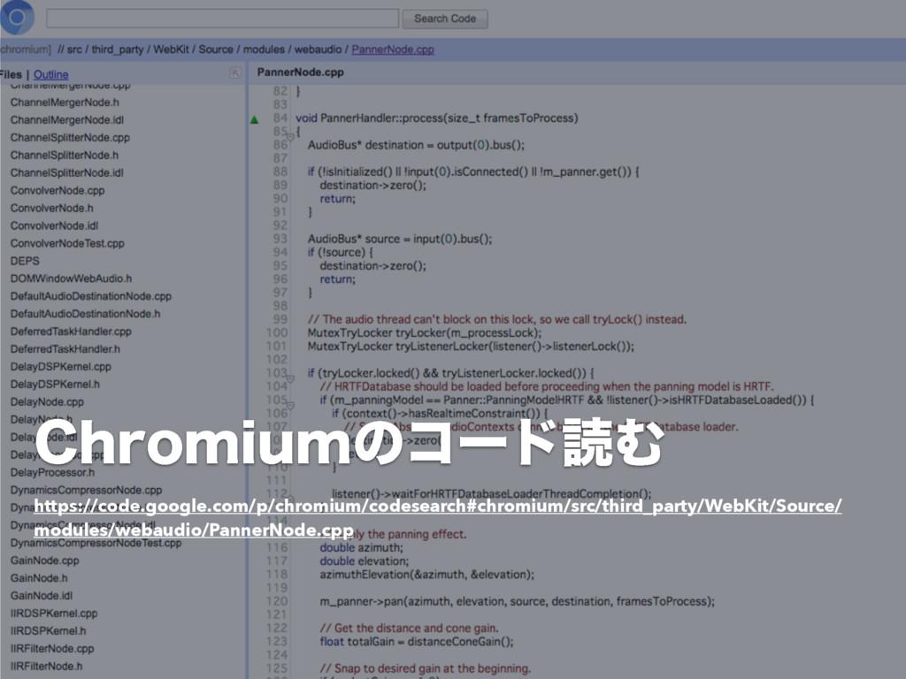 $ISPNJVNͷίʔυಡΉ https://code.google.com/p/chromi...