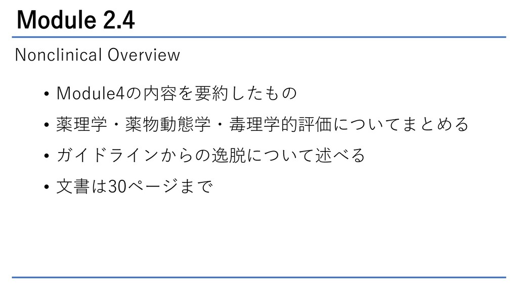Module 2.4 Nonclinical Overview • Module4の内容を要約...
