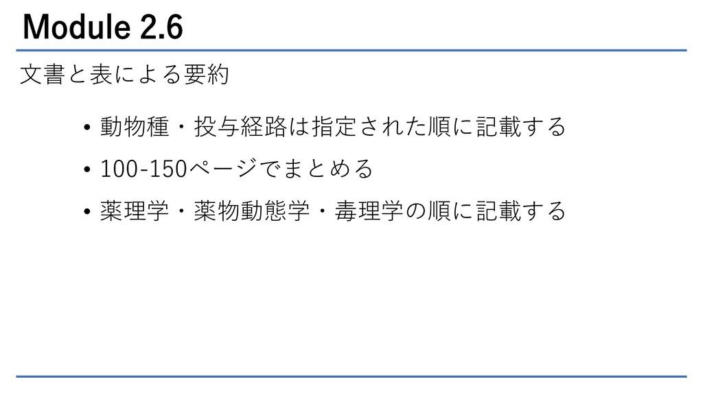 Module 2.6 文書と表による要約 • 動物種・投与経路は指定された順に記載する • 1...