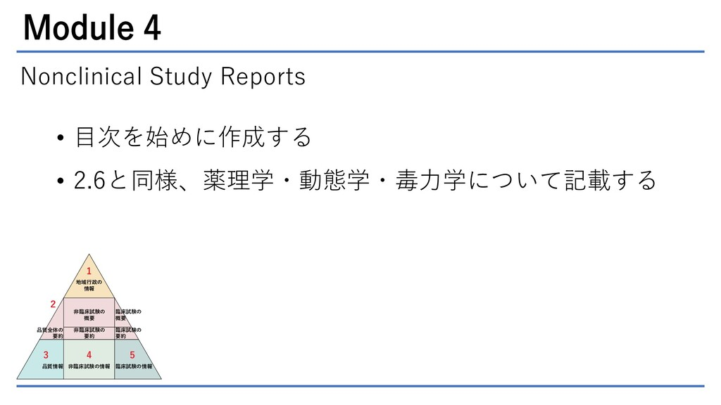 Module 4 Nonclinical Study Reports • 目次を始めに作成する...