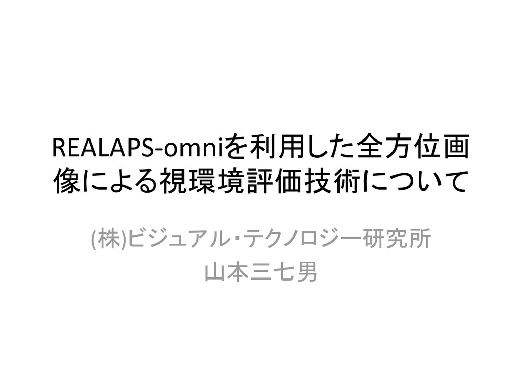 REALAPS-omniを利用した全方位画 像による視環境評価技術について (株)ビジュアル・...