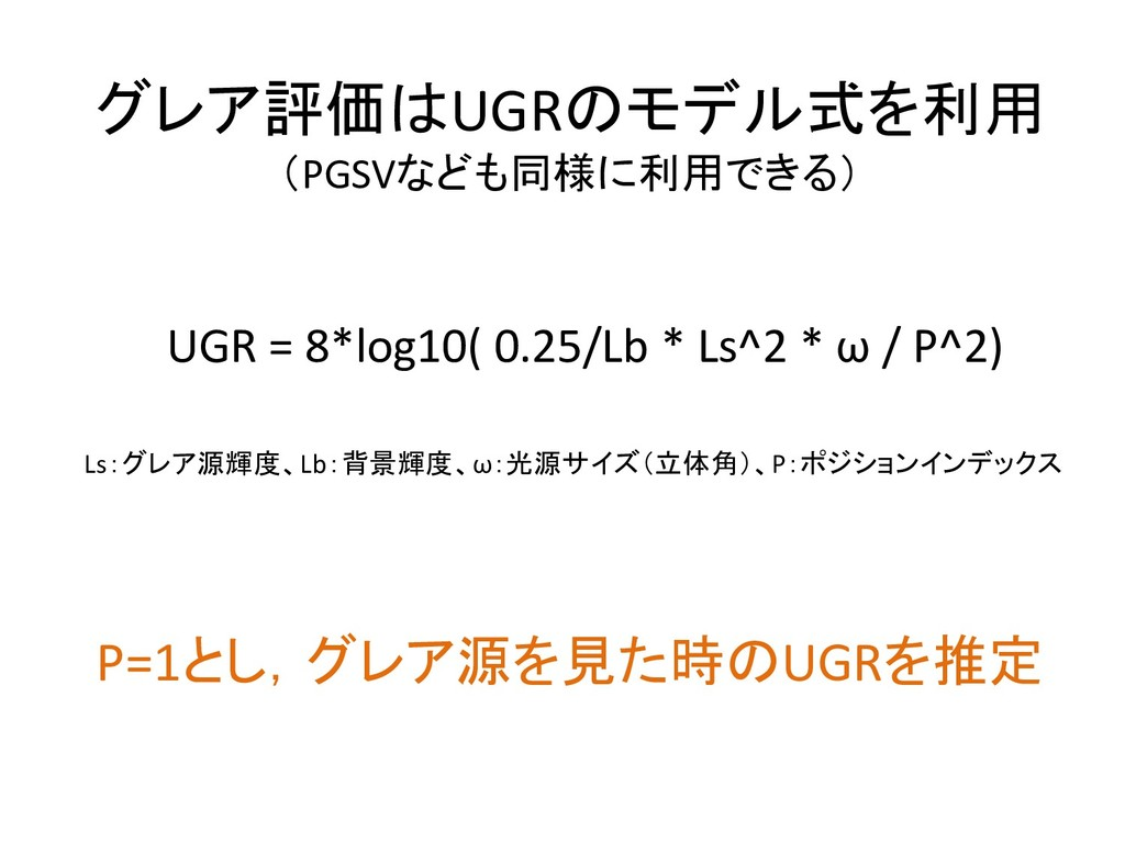 グレア評価はUGRのモデル式を利用 (PGSVなども同様に利用できる) UGR = 8*log...