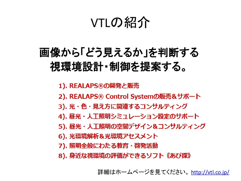 VTLの紹介 画像から「どう見えるか」を判断する 視環境設計・制御を提案する。 詳細はホームペ...