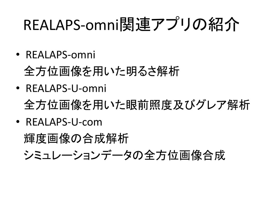 REALAPS-omni関連アプリの紹介 • REALAPS-omni 全方位画像を用いた明る...