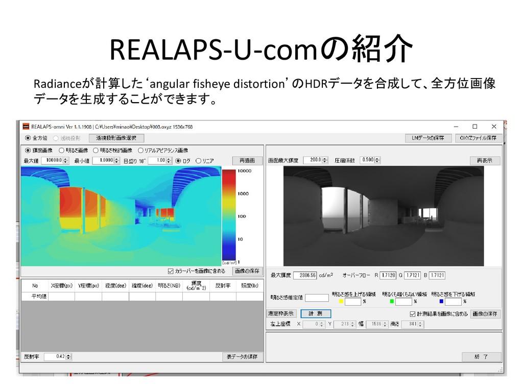 REALAPS-U-comの紹介 Radianceが計算した'angular fisheye ...