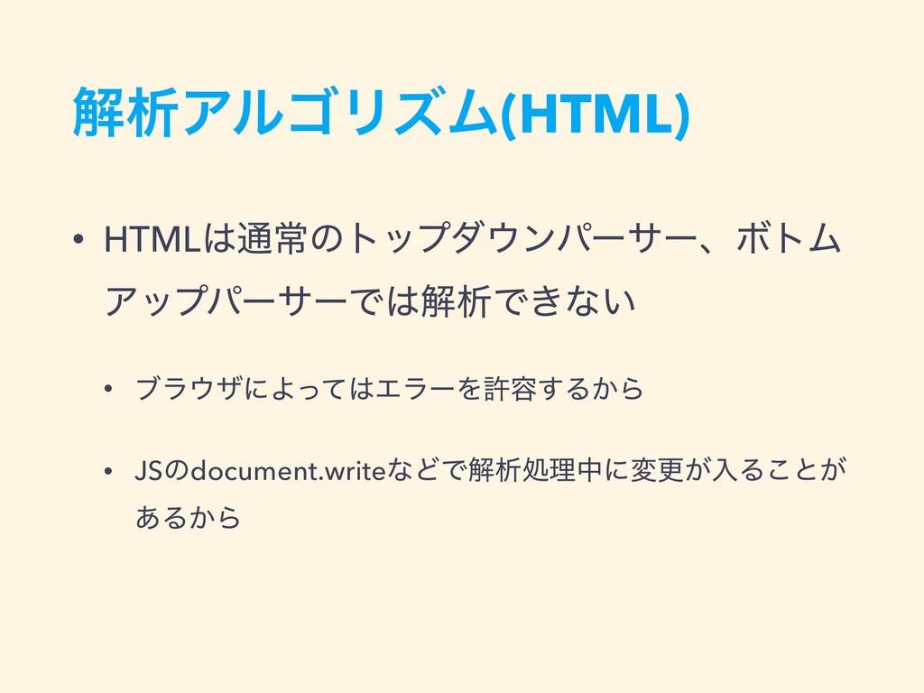 ղੳΞϧΰϦζϜ(HTML) • HTML௨ৗͷτοϓμϯύʔαʔɺϘτϜ Ξοϓύʔαʔ...