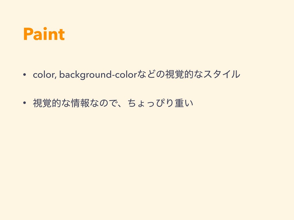 Paint • color, background-colorͳͲͷࢹ֮తͳελΠϧ • ࢹ֮...