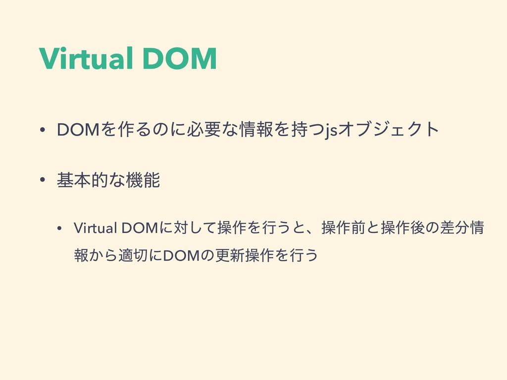 Virtual DOM • DOMΛ࡞ΔͷʹඞཁͳใΛͭjsΦϒδΣΫτ • جຊతͳػ...
