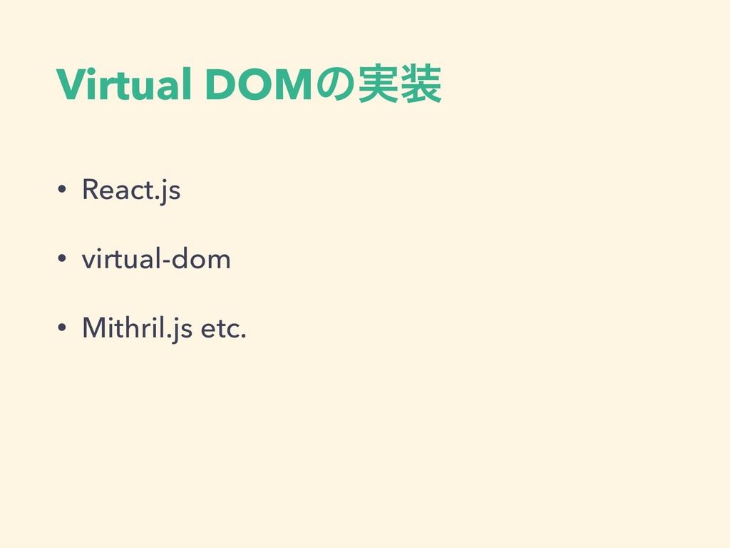 Virtual DOMͷ࣮૷ • React.js • virtual-dom • Mithr...