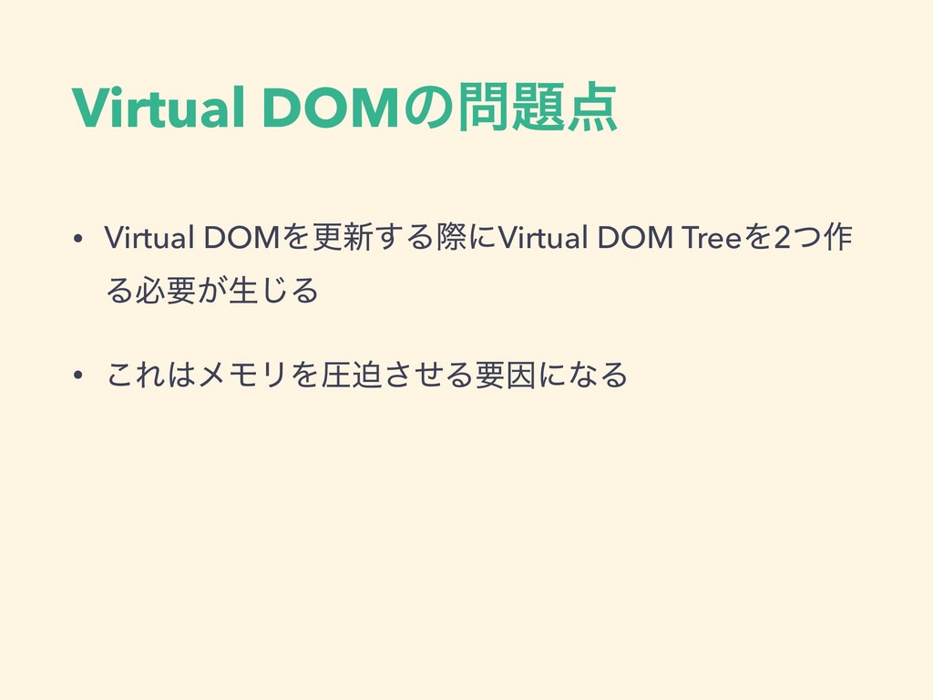 Virtual DOMͷ • Virtual DOMΛߋ৽͢ΔࡍʹVirtual DOM...