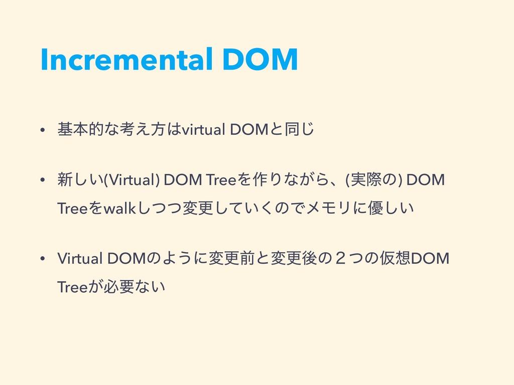 Incremental DOM • جຊతͳߟ͑ํvirtual DOMͱಉ͡ • ৽͍͠(...