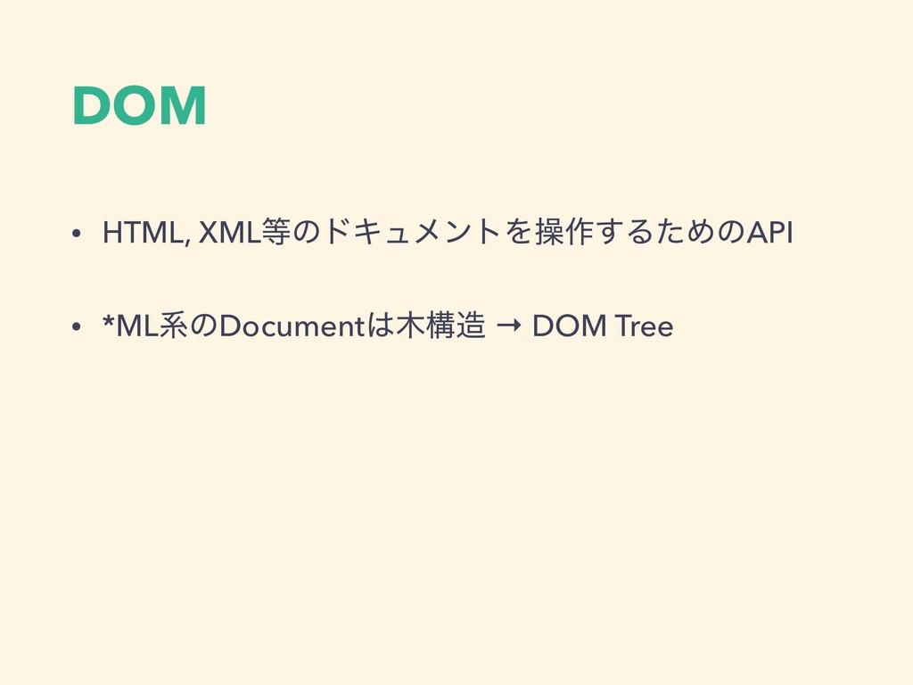DOM • HTML, XMLͷυΩϡϝϯτΛૢ࡞͢ΔͨΊͷAPI • *MLܥͷDocum...