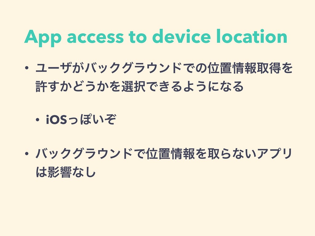 App access to device location • Ϣʔβ͕όοΫάϥ΢ϯυͰͷҐ...