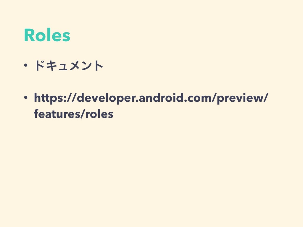 Roles • υΩϡϝϯτ • https://developer.android.com/...