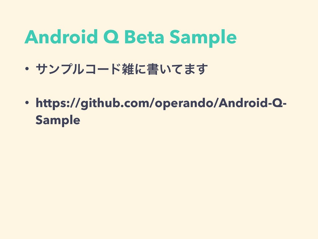 Android Q Beta Sample • αϯϓϧίʔυࡶʹॻ͍ͯ·͢ • https:...