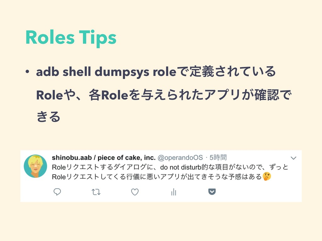 Roles Tips • adb shell dumpsys roleͰఆٛ͞Ε͍ͯΔ Rol...