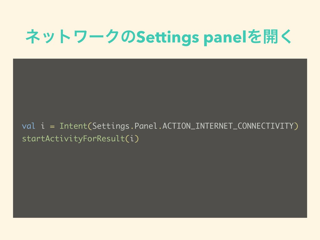 ωοτϫʔΫͷSettings panelΛ։͘ val i = Intent(Setting...