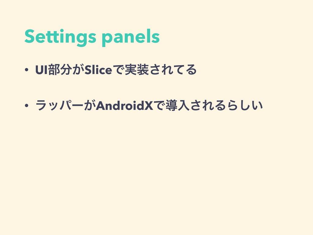 Settings panels • UI෦෼͕SliceͰ࣮૷͞ΕͯΔ • ϥούʔ͕Andr...